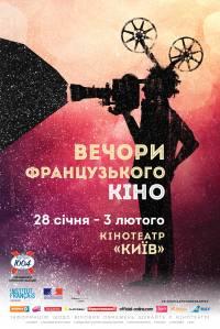 Украинский фестиваль «Вечера французского кино – 2016» объявил программу