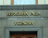 Нардепы переименовали Ильичевск в Черноморск, а Артемовск – в Бахмут