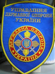 Управление госохраны следит за Пивоварским и Яресько. С Абромавичуса охрана снята