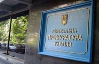 ГПУ начала процедуру специального досудебного расследования в отношении Арбузова
