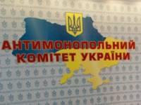 АМКУ оштрафовал «Газпром» на 85,9 млрд гривен