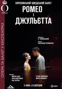 Не пропустите шедевры мировых театров на экране кинотеатра «Киев»