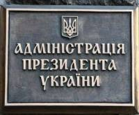 Главу АП продвигают на должность первого вице-премьера /СМИ/
