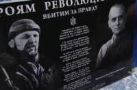 В Киеве на постаменте памятника Ленину установили табличку памяти Сашка Билого и «Лесника»