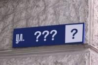 Во Львове начинается массовое переименование улиц и демонтаж коммунистической символики