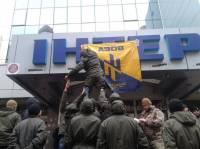 «Азов» заблокировал здание «Интера»