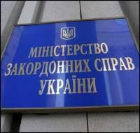 Российская агрессия продолжается и на Донбассе, и в Крыму <nobr>/МИД Украины/</nobr>