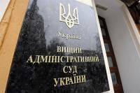 ВАСУ отказал экс-судье Кирееву в удовлетворении иска к Порошенко