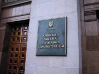 Киевсовет расширил перечень лиц, которые получают льготы как члены семей погибших участников АТО