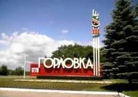 В Горловку прибыли российские снайперы