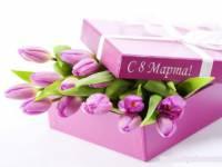 Поздравление с 8 марта в прозе  Ladyemansipe