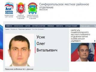«Украинскую общину Крыма» возглавил депутат от... «Единой России»