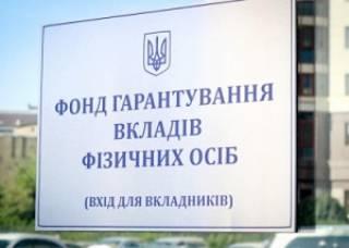 Ущерб от банкротств банков достиг 180 млрд. грн