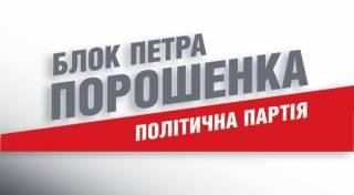 Гройсман объявил о выходе Фирсова из состава фракции БПП