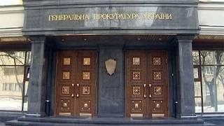 За прошлый год ГПУ установила убытков по фактам коррупции почти на 3 млрд гривен