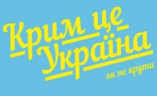 США не устают призывать Россию вернуть Украине Крым