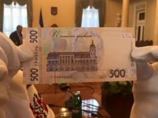 В Украине вводится в обращение новая банкнота номиналом 500 грн