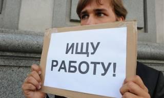 В Украине уже 500 тысяч человек официально признаны безработными