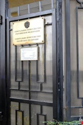 В Одессе генконсульство РФ забросали яйцами под крики «Путин – х*ло»