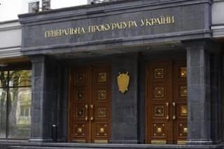 Генпрокуратура подозревает Курченко в руководстве преступной организацией