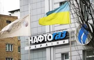 В состав наблюдательного совета «Нафтогаза» войдут иностранцы