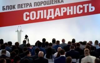 На съезде БПП досрочно прекратили полномочия нардепов Томенко и Фирсова