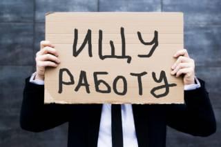 в Госстате уверяют, что уровень безработицы в Украине начал снижаться