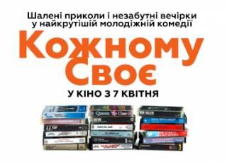 Безумные 80-е в комедии «Каждому свое»: уже в украинском прокате