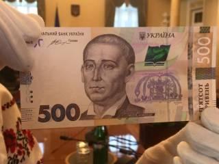 В Украине официально вошла в оборот новая 500-гривневая купюра