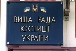 Высший совет юстиции внес в парламент представление об увольнении целой группы судей