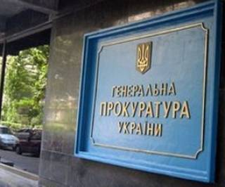 ГПУ приостановила расследование против своих бывших высокопоставленных сотрудников