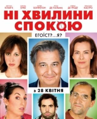 Французская комедия «Ни минуты покоя» выходит в украинский кинопрокат