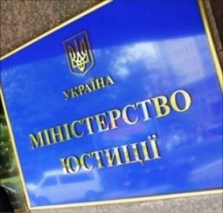 За полтора года под действие закона о люстрации подпали 940 государственных должностных лиц /Минюст/