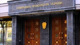 ГПУ не будет расследовать «оффшорный скандал» из-за политической составляющей