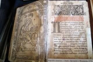 Из библиотеки имени Вернадского пропала первая печатная книга Украины