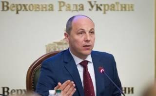 Парубий: Ситуация, которая не зависит от Украины, тормозит реформирование самой Украины