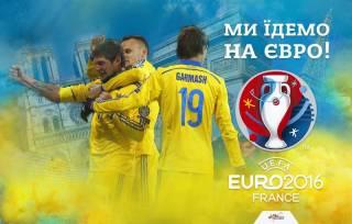 Евро-2016. На низком старте