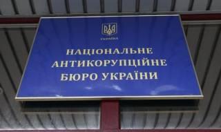 Рада контроля при НАБУ выбрала свой руководящий состав