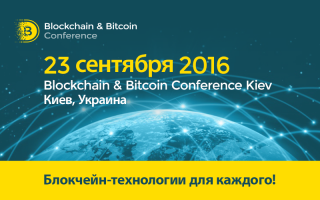 Скоро в Киеве будут рассказывать о криптовалютах, в том числе - про биткоин
