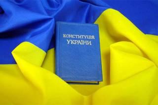 Украина отмечает 20-летие действующей Конституции