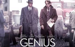Кинокритик Филатов представил обозрение фильма о муках творчества «Гений»
