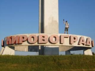 Депутаты переименовали Кировоград и еще ряд населенных пунктов Украины