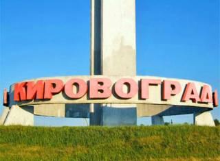 В центре Кропивницкого митинговали сторонники и противники переименования города