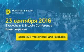 23 сентября в Киев приедут финансисты, айтишники и предприниматели, имеющие опыт успешной работы с блокчейном