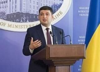 Гройсман призвал министров вычищать коррупцию и укреплять оборону