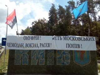 Полиция не дала националистам устроить блокпост на Житомирской трассе в ожидании Крестного хода