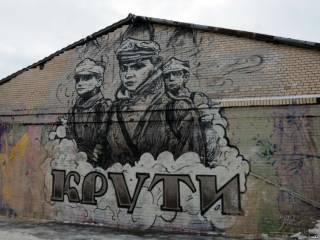 В Харькове облили краской мурал Героям Крут