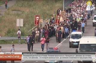 Несмотря на угрозу взрыва, крестный ход из Почаева двинулся в сторону Киева. Онлайн
