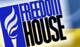Организация Freedom House назвала главные проблемы Украины