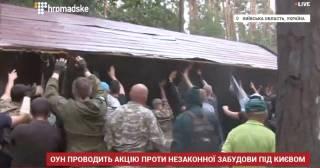 Под Киевом участники ОУН снесли дом